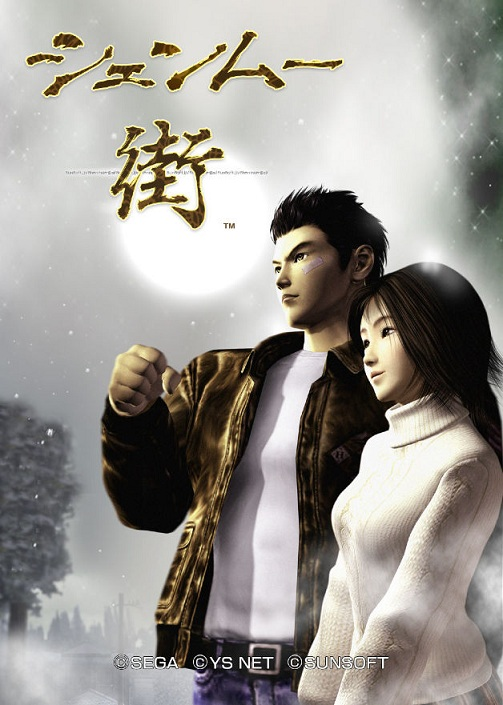 file_1870_shenmue-world